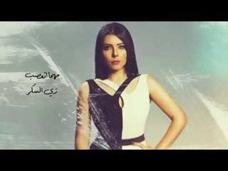 Fayrouz Arkan - Mazago (Official Lyrics Video)   فيروز اركان - مزاجه