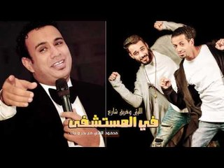 اغنية في المستشفي 2017   من مسلسل شاش في قطن   محمود الليثي وبدر وترك   فريق شارع 3