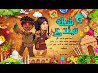 Ahmed Helmy & Mona Zaki - Enta Yally   مهرجان انت ياللي - احمد حلمي و مني زكي