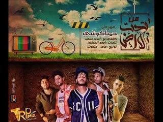 مهرجان حمباكوشي   غناء علاء فيفتي وحتحوت وشبرا وكاتي توزيع عمرو حاحا وحتحوت   من البوم تحت الارض2017