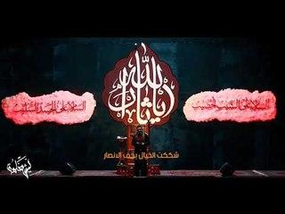 في قرب شهر محرم الحرام استمع ماذا قال.            مصطفى العيساوي  في قصيده (  ليش مخلوق ) اسمعها زين