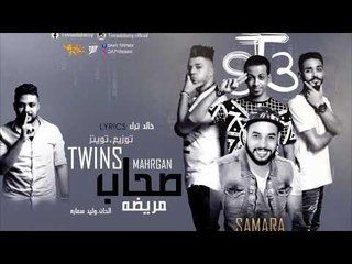 مهرجان صحاب مريضة 2017 | فريق شارع 3 | بدر ترك حلبسه | مع وليد سمارة | توزيع توينز