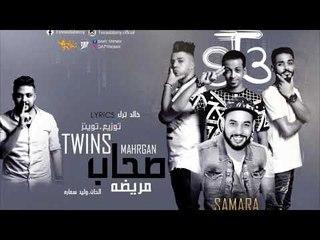 مهرجان صحاب مريضة 2017   فريق شارع 3   بدر ترك حلبسه   مع وليد سمارة   توزيع توينز