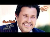 Hany Shaker - Ghaltet Omrak (Official Lyrics Video) ,  هاني شاكر - غلطة عمرك
