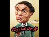 مهرجان اهدا يا ولاه  | غناء محمد الفنان و اويري  |  مزيكا كريم مزيكا  | توزيع اسلام الابيض 2018