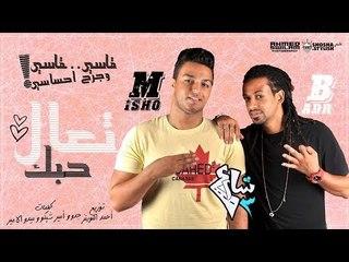 فريق شارع 3 - مهرجان تعال حبك / ST3 Band - Ta'ala Ahebak