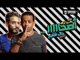 مهرجان اصحا 2018 - فريق شارع 3   بدر وترك   توزيع مادو