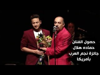 """تكريم الفنان """" حماده هلال"""" بجائزة """" نجم العرب """" بأمريكا 2017"""