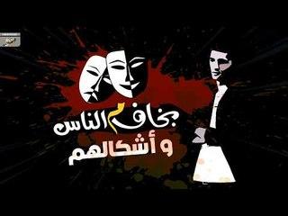 بخاف  من الناس - يحيي علاء /B5af Mn Elnas - Yahia Alaa