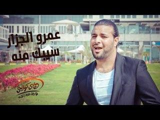 Amr El Gazzar - Seebek Meno (Official Audio) | عمرو الجزار - سيبك منه