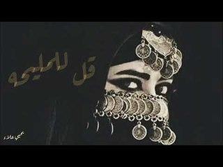قل للمليحه | يحيي علاء ''صوت فقط''