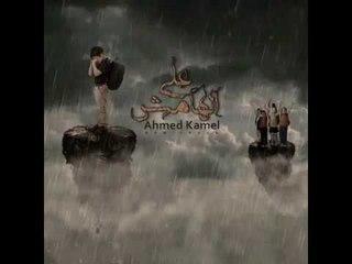 أحمد كامل - ع الهامش || Ahmed kamel - 3l hamesh