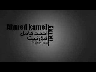 أحمد كامل - كلارنيت || Ahmed kamel - clarnet
