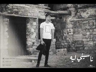 Yahia Alaa - Naseny Leh - Cover Song  / يحيي علاء - ناسيني ليه - كفر