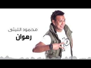 Mahmoud El Leithy -  Rahwan  | محمود الليثى - رهوان