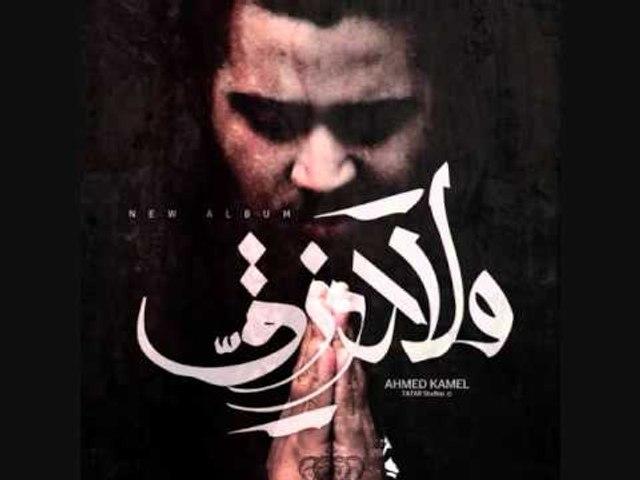 05 - Ahmed Kamel - Welad Rez2 / أحمد كامل - ولاد رزق