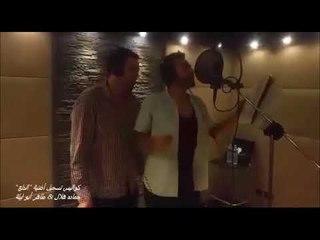"""كواليس تصوير أغنية """" الدلع """" حمادة هلال & طاهر ابو ليلة / كوميديا"""