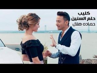 Hamada Helal - Helm El Senin (Official Music Video) 4k | حمادة هلال - حلم السنين - الكليب الرسمي