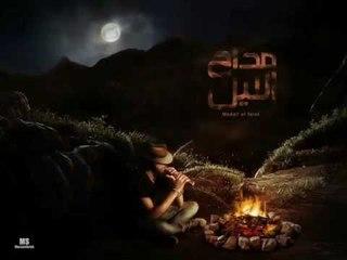 أحمد كامل - مداح الليل || ahmed kamel - mada7 el.Lil