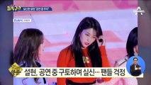 [핫플]설현, 공연 중 구토하며 실신…팬들 걱정