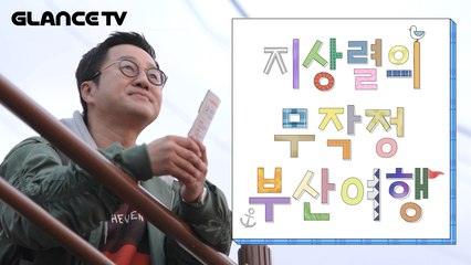 만년 과장 지상렬의 즉흥 부산 여행기!