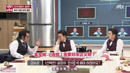 拜託冰箱 20181217 Ep208 秋成勛 金甫城