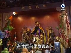 Phong Thuy The Gia Phan 3 Tap 557 Phim Dai Loan TH