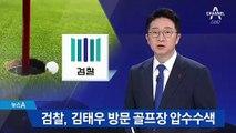 검찰, 김태우 수사관 방문 골프장 압수수색