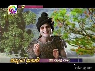 Maharaja Kansa 18/12/2018 - 140