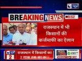 Rajasthan में भी हुआ किसानों की कर्ज माफी का ऐलान | CM Ashok Gehlot announces loan waiver in Rajasthan