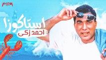 Ahmed Zaki - Estkoza اغنية إستاكوزا - أحمد زكي
