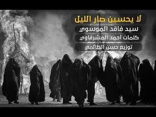 لا يحسين صار الليل //سيد فاقد الموسوي //جديد محرم الحرام 1440