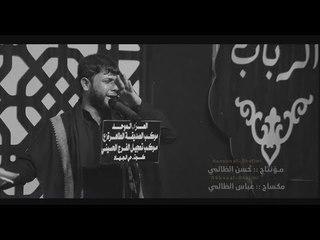 سيد فاقد الموسوي ll شيل أديك ll دموووع ll كلمات أحمد المشرفاوي ll جديد وحصريا
