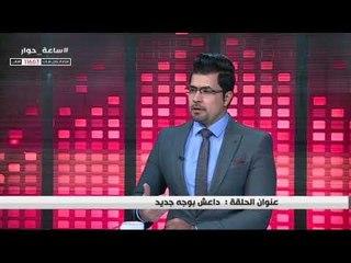 ساعة حوار | السيد علي الياسري | قناة الطليعة الفضائية