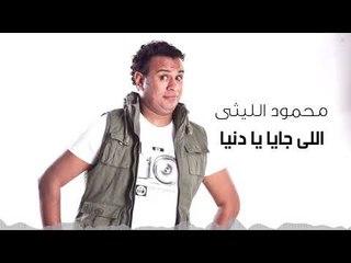 Mahmoud El Leithy - El Gay Ya Donia   محمود الليثى - اللى جاى يا دنيا