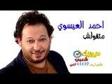 النجم احمد العيسوى - أغنية متقولش / على قناة ميوزيك شعبى على تردد 11137 افقى