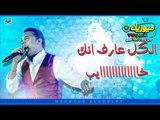 """اغنية /- الووووو /- على ايه """" النجم محمود الحسيني - على قناة ميوزيك شعبي"""