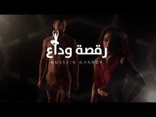 حسين غاندي - رقصة وداع -Ghandy - Ra2st Wada3) توزيع بيدو ياسر