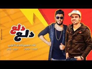 مهرجان دلع يا دلع  غناء حسين غاندي و توتي توزيع توتي