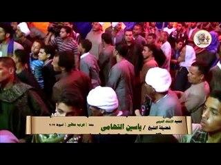 الشيخ ياسين التهامي - حفل عرب مطير - أسيوط 2017