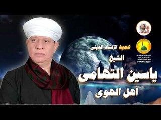 الشيخ ياسين التهامى - أهل الهوى - حفل مولانا الحسين 2000
