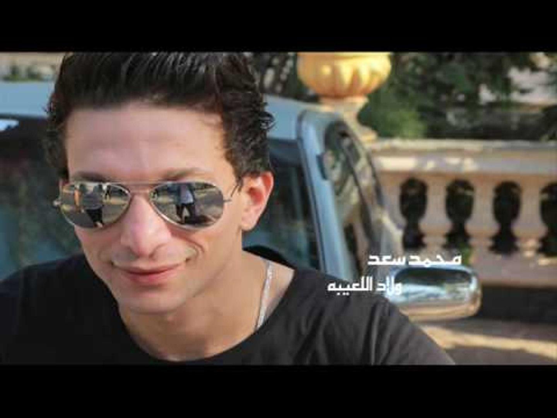 محمد  سعد  -  ولاد اللعيبه