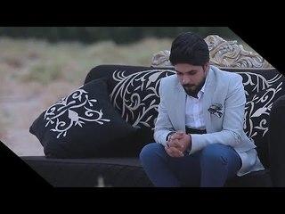الشاعر قاسم امين|| خطوات || Offical Video