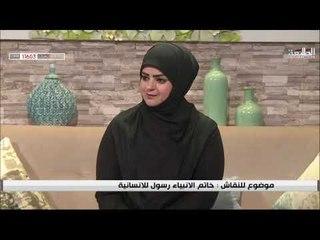ثورة الحق | الباحثة الاسلامية بلقيس الزاملي | قناة الطليعة الفضائية