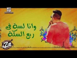 مهرجان انا عمك وانت عارفنى فريق الاحلام من البوم مين مع مين 2018