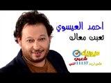 النجم احمد العيسوى - أغنية تعبت معاك / على قناة ميوزيك شعبى على تردد 11137 افقى