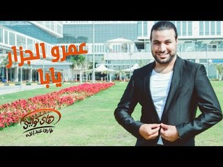 Amr El Gazzar - Ya Aba (Official Audio) | عمرو الجزار - يابا