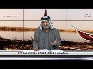 اطكة بسيف | المهندس جمال بلال | قناة الطليعة الفضائية
