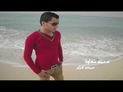 محمد شقاوة  -  دربكة افلام