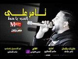 اقوي اغنيه دراما موسيم 2018  اغنيه العب يا حظ غناء تامر علي توزيع مادو الفظيع 2018